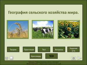 География сельского хозяйства мира