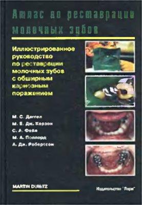 Даггал М.С. Атлас по реставрации молочных зубов