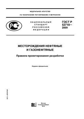 ГОСТ Р 53710-2009 Месторождения нефтяные и газонефтяные. Правила проектирования разработки