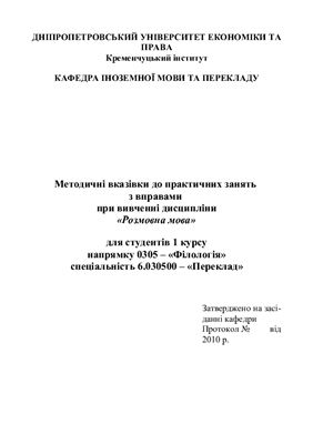 Польщикова В.И. Методическое пособие по английскому языку для студентов-филологов 1 курса