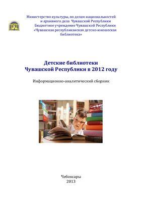 Громова Н.В., Миронова Т.Н. (сост.). Детские библиотеки Чувашской Республики в 2012 году