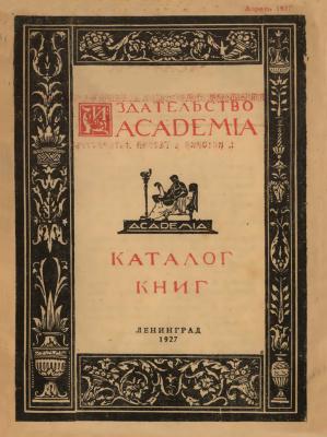 Издательство Academia. Каталог книг