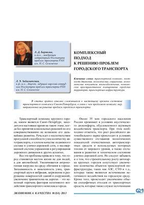 Баринова Л.Д., Забалканская Л.Э. Комплексный подход к решению проблем городского транспорта