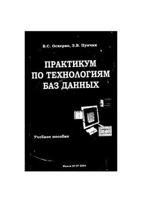 Оскерко В.С., Пунчик З.В. Практикум по технологиям баз данных