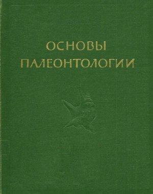 Орлов Ю.А. Основы палеонтологии (в 15 томах). Том 4. Моллюски - брюхоногие