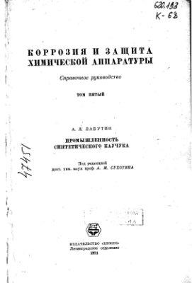 Лабутин А.Л. Коррозия и защита химической аппаратуры. Том 5. Промышленность синтетического каучука