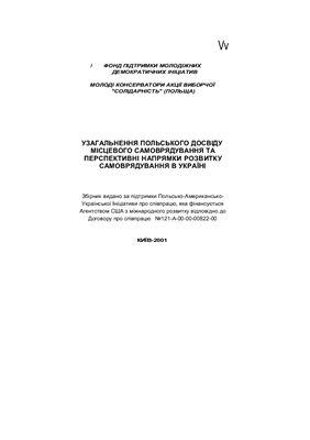 Шамайда Т., Дмитренко О. Узагальнення польського досвіду місцевого самоврядування та перспективні напрямки розвитку самоврядування в Україні