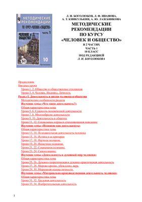 Боголюбов Л.Н., Иванова Л.Ф. Методические рекомендации по курсу Человек и общество 10 кл. Часть 1