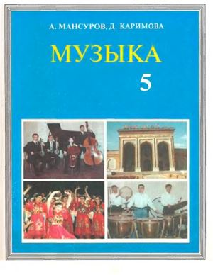 Мансуров А., Каримова Д. Музыка. 5 класс