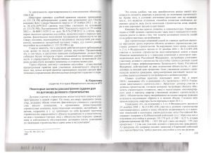 Казанков Я.Н. Институт уменьшения неустойки в арбитражном судопроизводстве