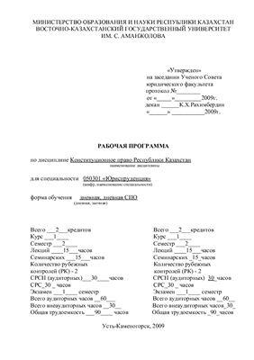 Рабочая программа - Конституционное право Республики Казахстан