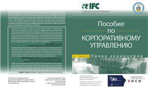 IFC. Пособие по корпоративному управлению