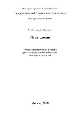 Зиновьев А.П., Шевченко В.Н. Политология: Учебно-практическое пособие для вузов