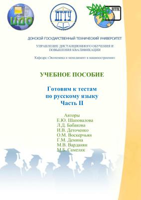 Шаповалова Е.Ю и др. Готовим к тестам по русскому языку. Часть 2