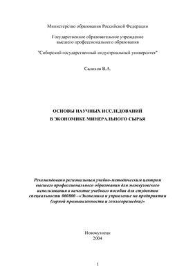 Салихов В.А. Основы научных исследований в экономике минерального сырья