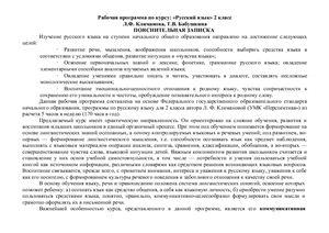 Рабочая программа по курсу: Русский язык 2 класс Л.Ф. Климанова, Т.В. Бабушкина