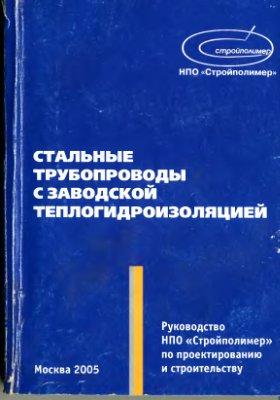 Руководство НПО Стройполимер - Стальные трубопроводы с заводской теплогидроизоляцией