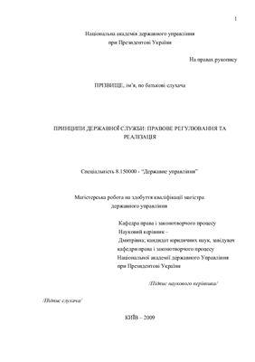 Мігістерська робота - Принципи державної служби: правове регулювання та реалізація