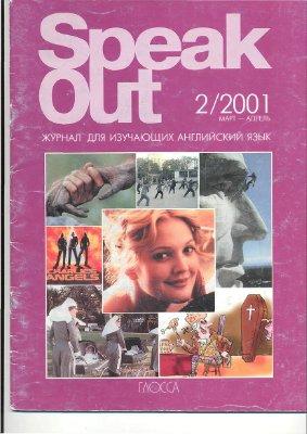 Speak Out 2001 №02