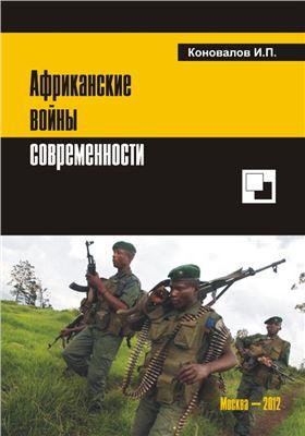 Коновалов И.П. Африканские войны современности