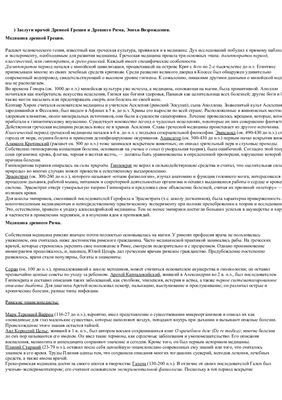 Шпаргалка - ответы на дифзачет по медицине