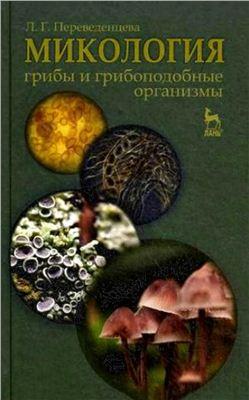 Переведенцева Л.Г. Микология: грибы и грибоподобные организмы