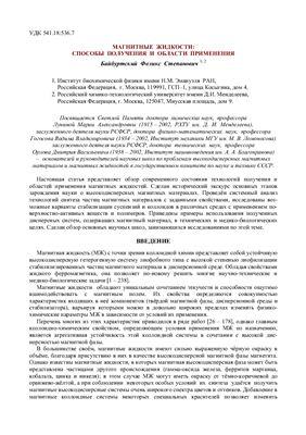 Байбуртский Ф.С. Магнитные жидкости: способы получения и области применения