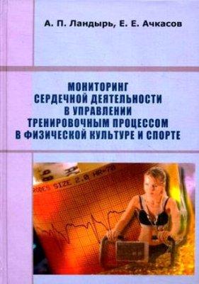 Ландырь А.П., Ачкасов Е.Е. Мониторинг сердечной деятельности в управлении тренировочным процессом в физической культуре и спорте