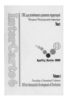 ИнтерКарто/ИнтерГИС 2000 Выпуск 06 ГИС для устойчивого развития территорий. Том 2