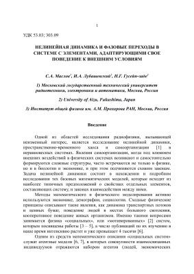 Маслов С.А., Лубашевский И.А., Гусейн-заде Н.Г. Нелинейная динамика и фазовые переходы в системе с элементами, адаптирующими свое поведение к внешним условиям