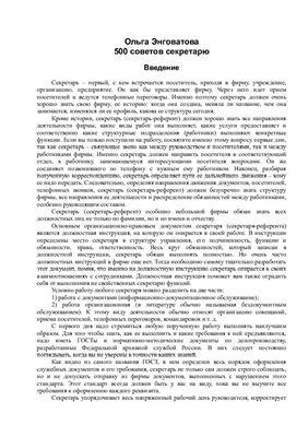 Энговатова О. 500 советов секретарю
