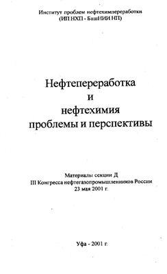 Теляшев Э.Г. Нефтепереработка и нефтехимия. Проблемы и перспективы