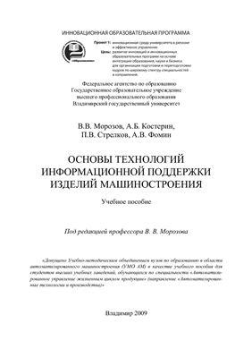 Морозов В.В. Основы технологий информационной поддержки изделий машиностроения