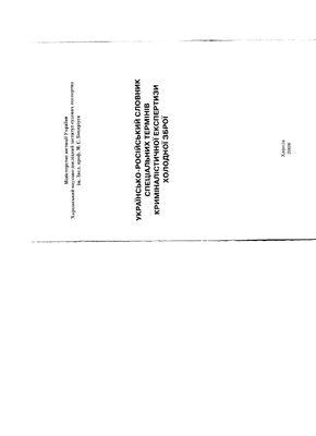 Авдеева Г.К, Рябухина В.А. Українсько-російський словник спеціальних термінів криміналістичної експертизи холодної зброї