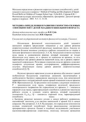 Статья - Губа В.П., Строева И.В. Методика определения и развития скоростно-силовых способностей у детей младшего школьного возраста