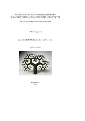 Федоряева Т.И. Комбинаторные алгоритмы: Учебное пособие