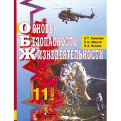 Смирнов А.Т., Мишин Б.И., Васнев В.А. Основы безопасности жизнедеятельности. 11 класс