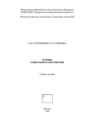Солодянкина О.В., Ефимова Н.Н. Основы социального образования