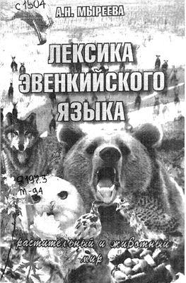 Мыреева А.Н. Лексика эвенкийского языка: Растительный и животный мир