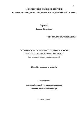 Горяча Т.С. Особливості психічного здоров'я в осіб із соматогенною фрустрацією (на прикладі хворих на остеохондроз)