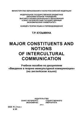 Кузьмина Т.Р. Major Constituents and Notions of Intercultural Communication
