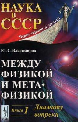 Владимиров Ю.C., Между физикой и метафизикой. Кн. 1 Диамату вопреки