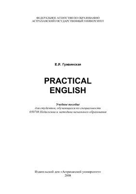 Гужвинская Е.Р. Practical English