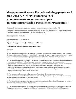 Федеральный закон Российской Федерации от 7 мая 2013 г. N 78-ФЗ
