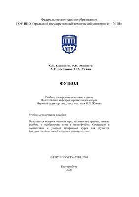 Банников С.Е., Минязев Р.И., Босоногов А.Г., Стаин Н.А. Футбол