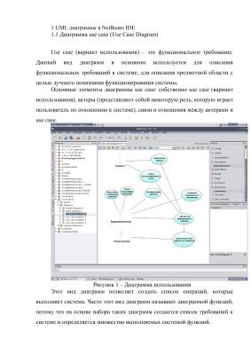 UML диаграммы в NetBeans IDE