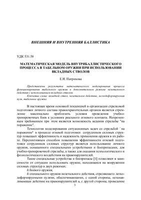 Патрикова Е.Н. Математические модели внутрибаллистического процесса в табельном оружии