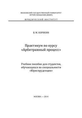 Корякин В.М. Арбитражный процесс
