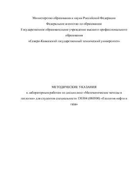 Лялин А.В. Методические указания к лабораторным работам по дисциплине Математические методы в геологии