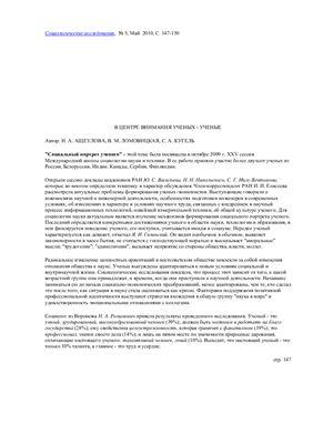 Ащеулова Н.А., Кугель С.А., Ломовицкая В.М. В центре внимания ученых - ученые